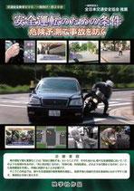 安全運転のための条件~危険予測で事故を防ぐ~