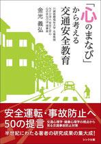 「心のまなび」から考える交通安全教育