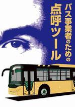 バス事業者のための点呼ツール