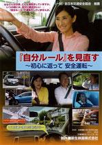 『自分ルール』を見直す ~初心に返って安全運転~