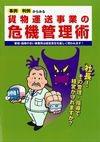 貨物運送事業の危機管理術【絶版】