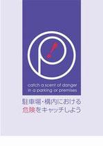 駐車場・構内における危険をキャッチしよう(5冊1セット)