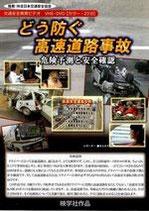 どう防ぐ高速道路事故