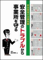 安全管理のトラブルから事業所を守る(5冊1セット)