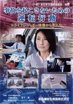事故を起こさないための運転行動~ドライブレコーダー映像から考える