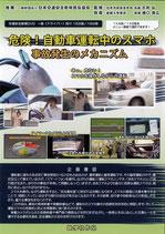 危険!自動車運転中のスマホ~事故発生のメカニズム