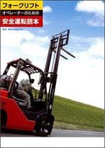 フォークリフトオペレーターのための安全運転読本(5冊1セット)