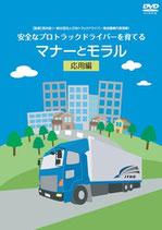 安全なプロトラックドライバーを育てるマナーとモラル〈応用編〉