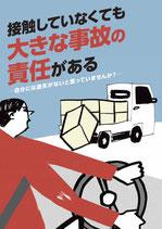 接触していなくても大きな事故の責任がある(5冊1セット)