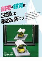 錯視・錯覚に注意して事故を防ごう(5冊1セット)