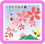 春限定第2弾「山桜ブレンド」