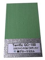 テリフィック GC-100 + コスモファイン マイルドルーフSダンセイ  ガルバニューム板塗りサンプル