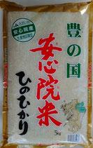 30年産大分県産JAおおいた安心院ヒノヒカリ 5kg