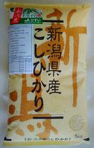 30年産【特別栽培米】新潟県産JAひすいコシヒカリ5kg袋