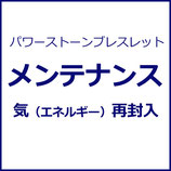 商品名:【メンテナンス】気(エネルギー)の再封入