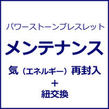 商品名:【メンテナンス】気(エネルギー)の再封入と紐交換