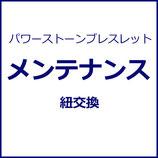 商品名:【メンテナンス】紐交換