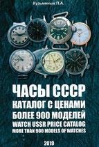 Katalog für Sammler sowjetischer Uhren 2019