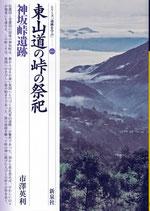 東山道の峠の祭祀 神坂峠遺跡