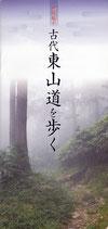 ガイドブック《古代東山道を歩く》