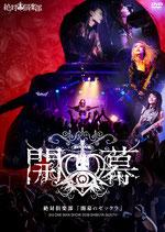 DVD「開幕のゼックラ」