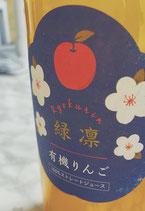 農薬不使用りんご使用 アップルジュース