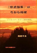 『紫式部集』のちから相撲 メイキング・オブ・『源氏物語』
