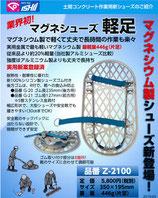 マグネシューズ 軽足 Z-2100