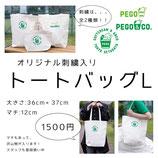 PEGOオリジナル刺繍入りトートバッグL