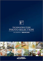 テクノストラクチャー建築実例写真集