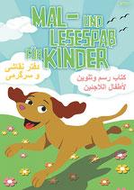 PETAKids Mal- und Lesespaß – dreisprachig (Deutsch, Arabisch und Persisch (Farsi))