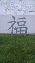 """Chinesisches Zeichen """"Glück"""""""