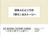 なぜ日本人は「箸使いに人となり」をみるの?