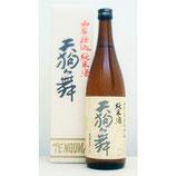 天狗舞 山廃仕込み純米酒 720ml