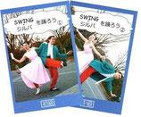 SWING・ジルバを踊ろう①② 2巻セット