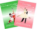 達人2巻セット⑤ スウィング編&シアターアーツ編