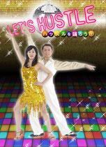 Let's Hustle(レッツ・ハッスル)①入門・初級