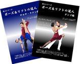 達人2巻セット⑥ サルサ・ラテン編&タンゴ編