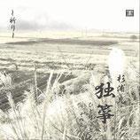 独箏ひとりごと その参〜祈り〜