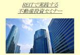 REITで実践する不動産投資セミナー