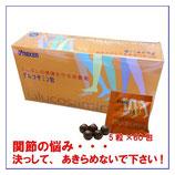ウメケン グルコサミン 粒 60g(1g×60袋)2箱セット