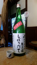 松の花 純米うすにごり生原酒
