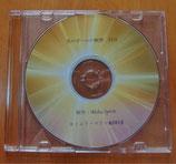 光のボウル(器)の瞑想CD