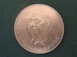 Münze - Pablo Neruda DDR 1904-1973