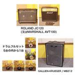 50〜80名様程度のパーティー向け CAFE-PACK(ベースアンプ標準+ギターアンプ1台+ドラムセット)