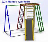 ДСК Мини с турником-2