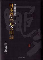 日本異次元文明論 前方後円墳は現代アートである