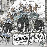 "FANZUI XIANGFA / SS20 split 7"""