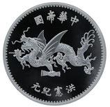 China - Flying Dragon Restrike 2020