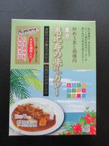 恵比寿の味わいカレー(5袋入り・税込・送料当社負担)